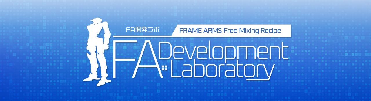 FA開発ラボ -FRAME ARMS DEVELOPMENT LABORATORY-